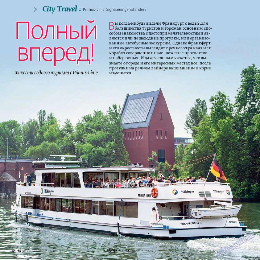 My City Frankfurt am Main (журнал). 2015 год, номер 3, стр. 54