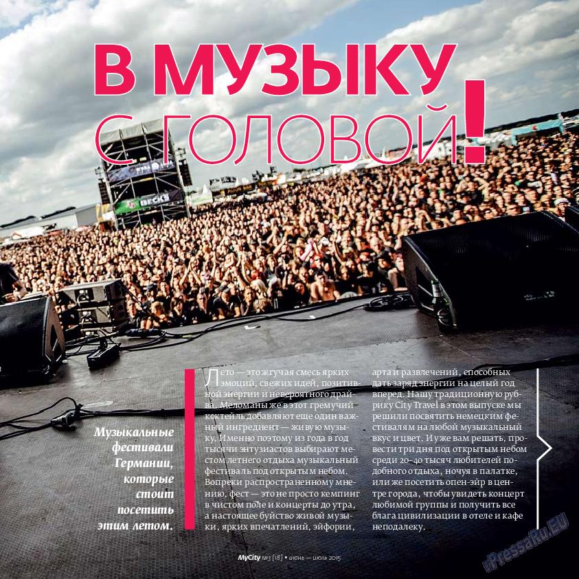 My City Frankfurt am Main (журнал). 2015 год, номер 3, стр. 57