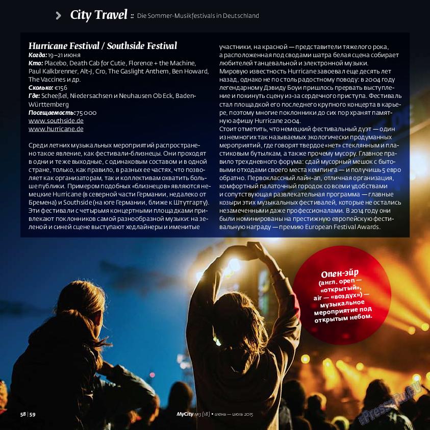 My City Frankfurt am Main (журнал). 2015 год, номер 3, стр. 58
