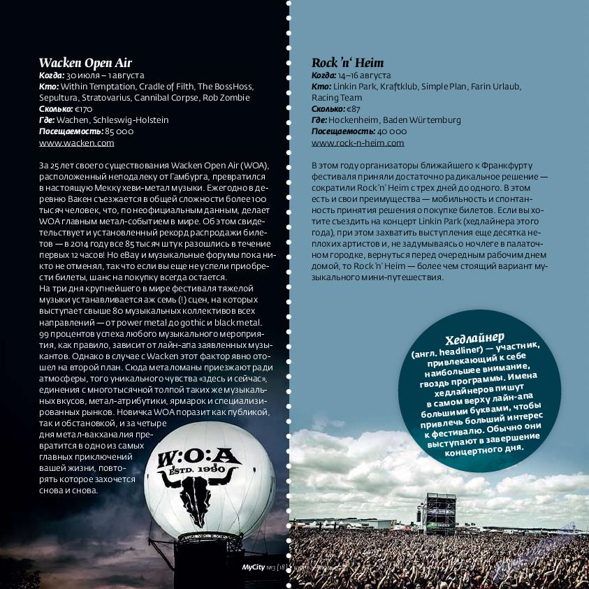 My City Frankfurt am Main (журнал). 2015 год, номер 3, стр. 59
