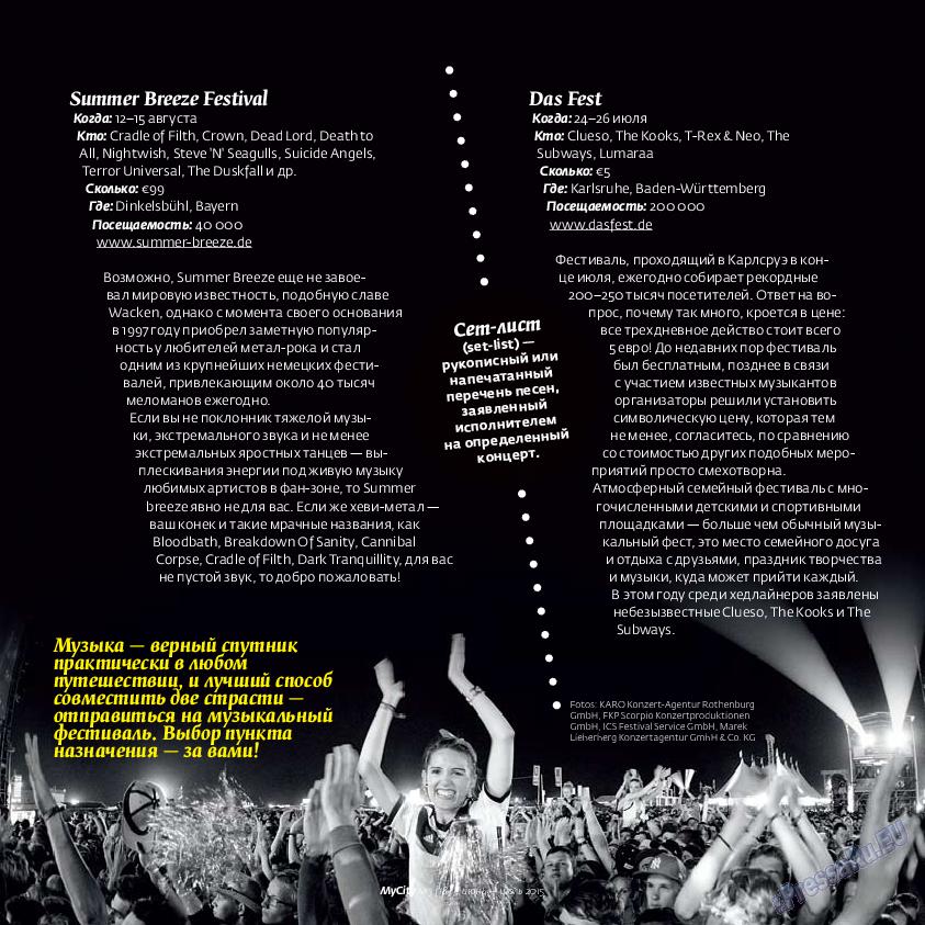 My City Frankfurt am Main (журнал). 2015 год, номер 3, стр. 63