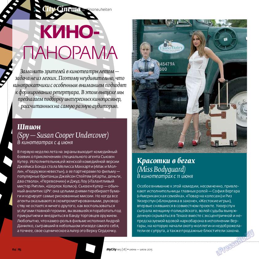 My City Frankfurt am Main (журнал). 2015 год, номер 3, стр. 64