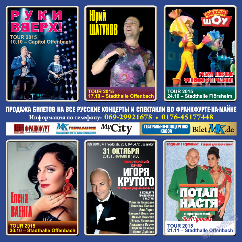 My City Frankfurt am Main (журнал). 2015 год, номер 3, стр. 71