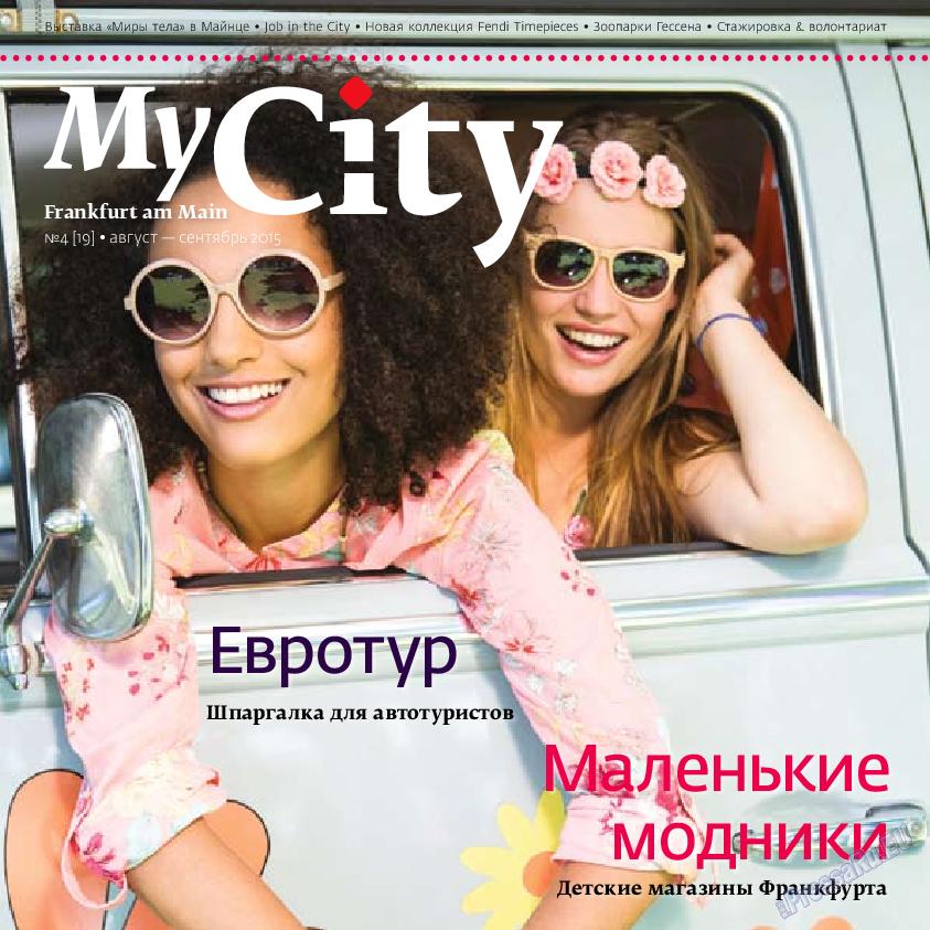 My City Frankfurt am Main (журнал). 2015 год, номер 4, стр. 1