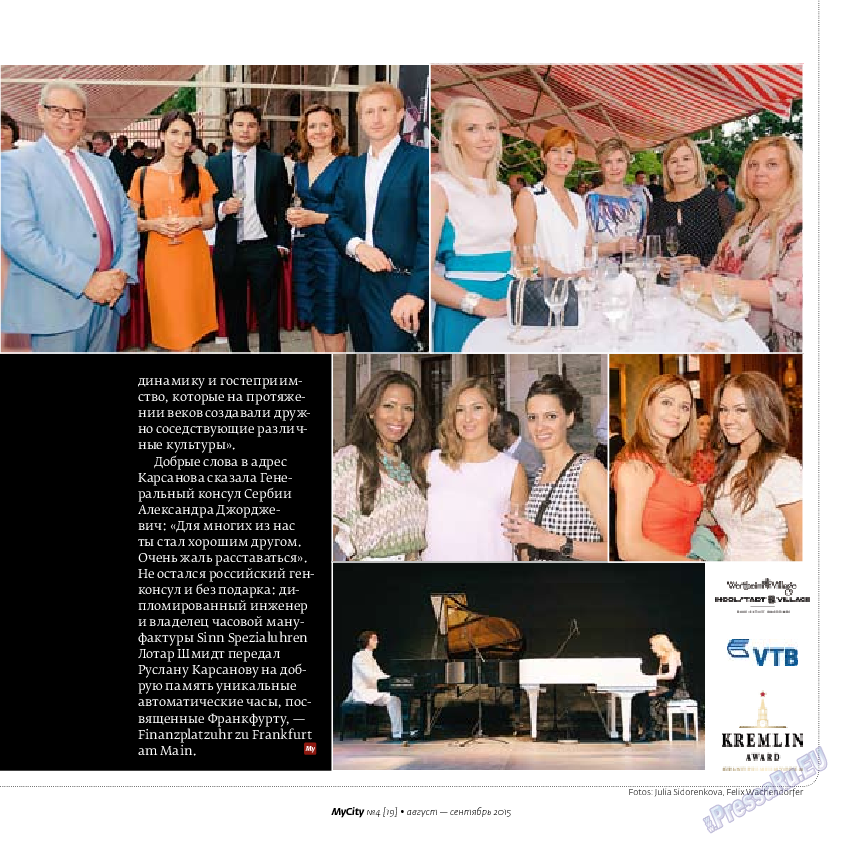 My City Frankfurt am Main (журнал). 2015 год, номер 4, стр. 13