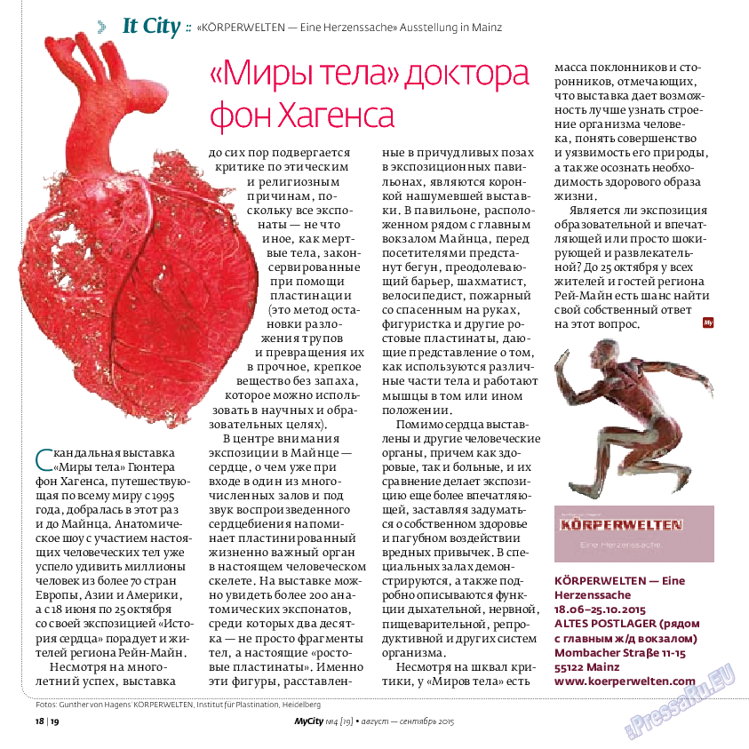 My City Frankfurt am Main (журнал). 2015 год, номер 4, стр. 18