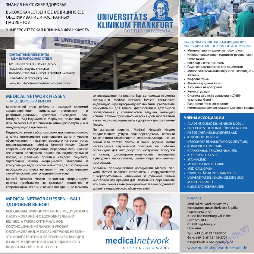 My City Frankfurt am Main (журнал). 2015 год, номер 4, стр. 19