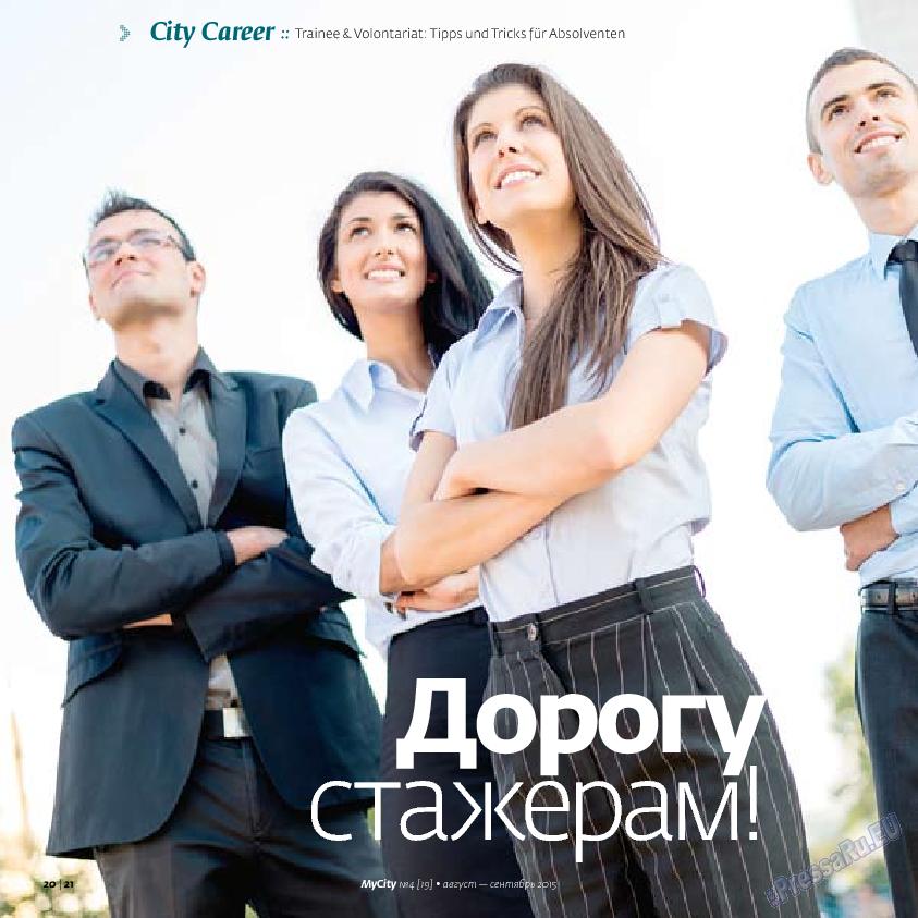 My City Frankfurt am Main (журнал). 2015 год, номер 4, стр. 20