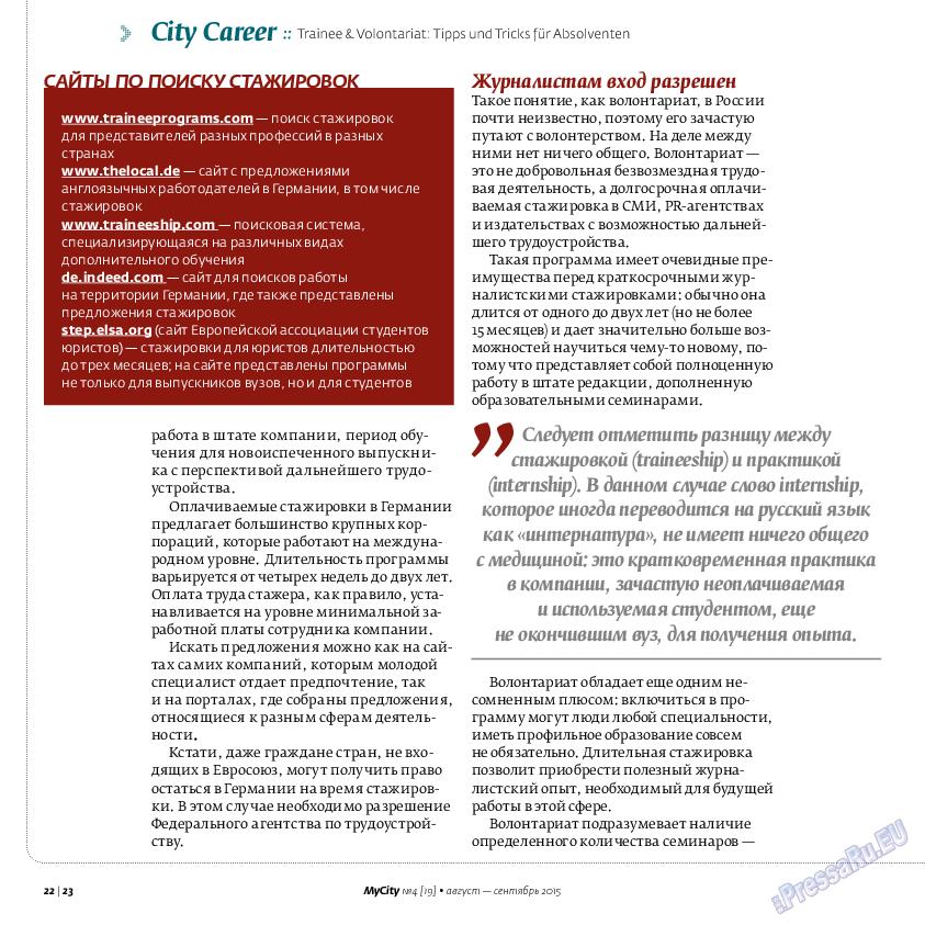 My City Frankfurt am Main (журнал). 2015 год, номер 4, стр. 22
