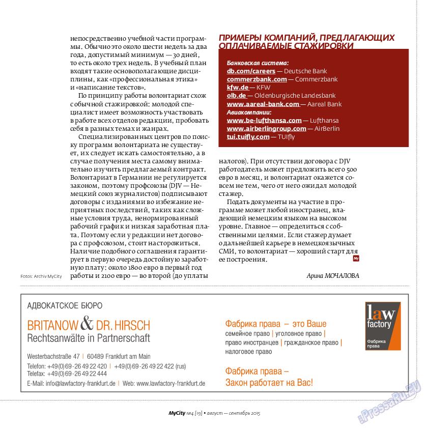My City Frankfurt am Main (журнал). 2015 год, номер 4, стр. 23