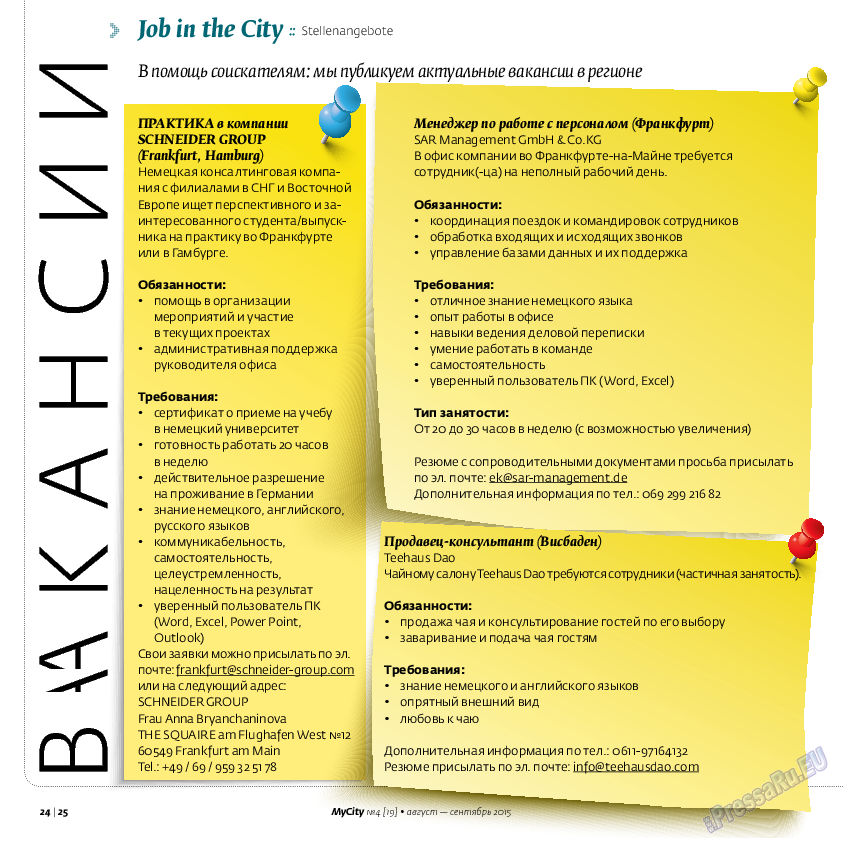 My City Frankfurt am Main (журнал). 2015 год, номер 4, стр. 24