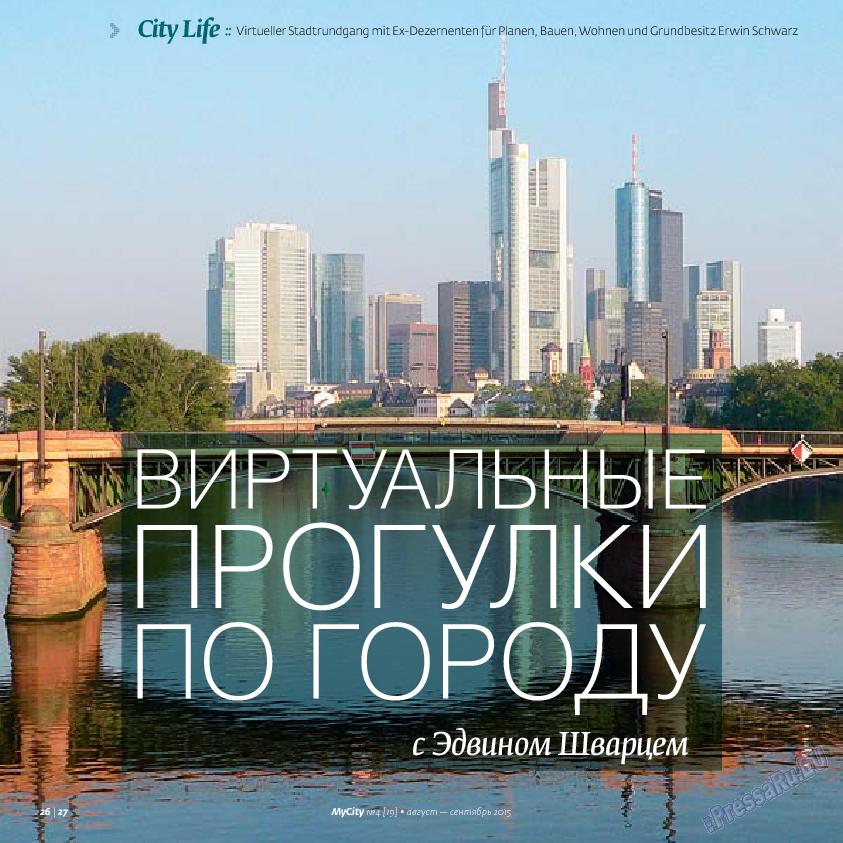 My City Frankfurt am Main (журнал). 2015 год, номер 4, стр. 26