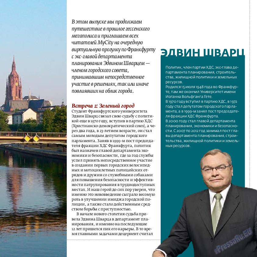 My City Frankfurt am Main (журнал). 2015 год, номер 4, стр. 27