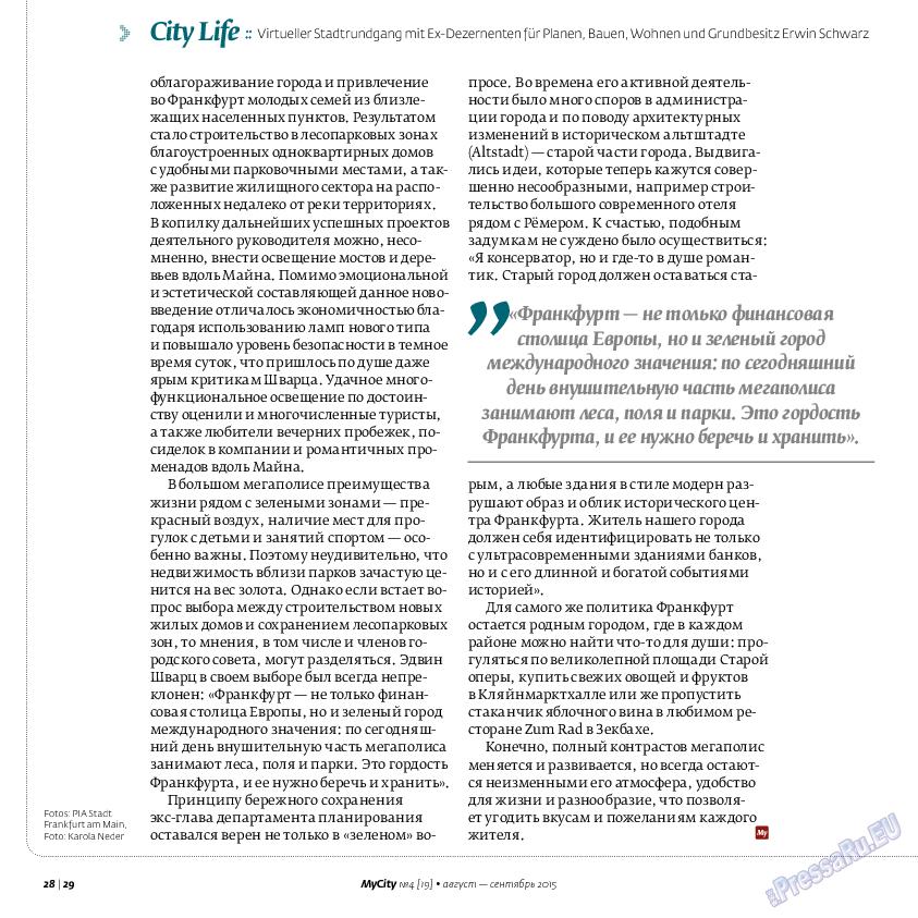 My City Frankfurt am Main (журнал). 2015 год, номер 4, стр. 28