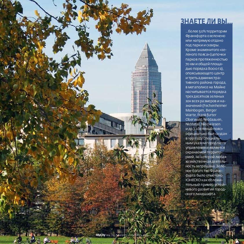 My City Frankfurt am Main (журнал). 2015 год, номер 4, стр. 29