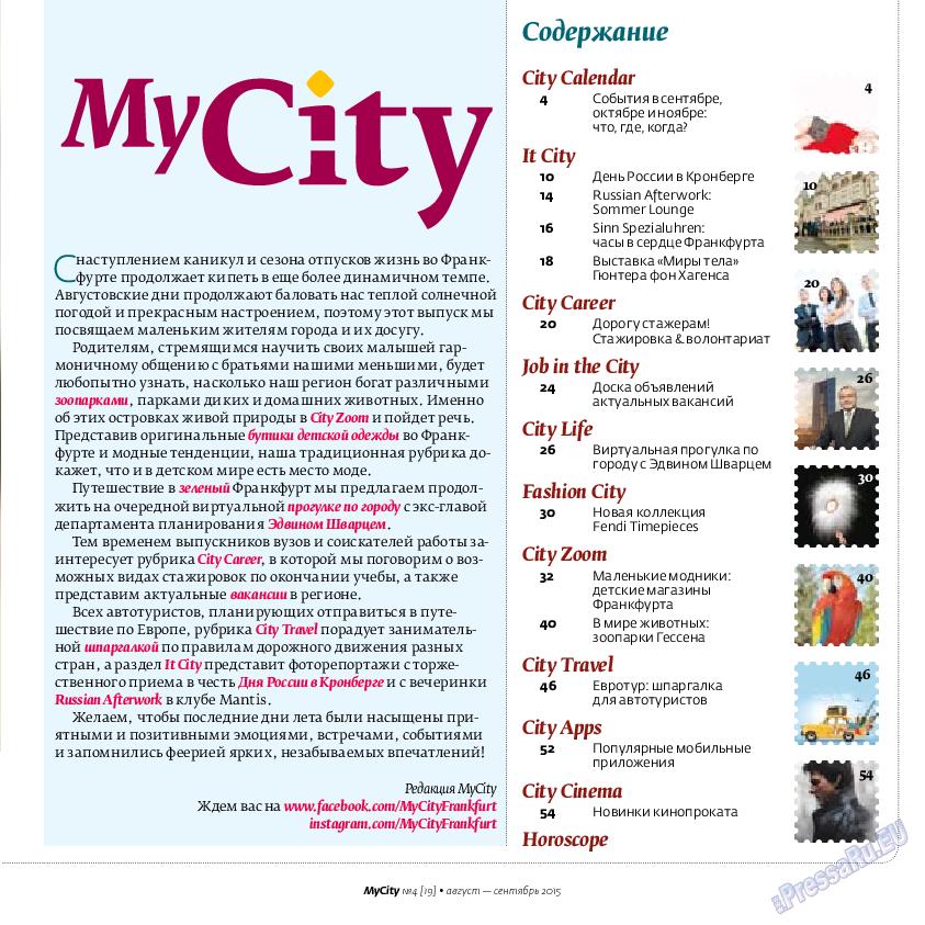 My City Frankfurt am Main (журнал). 2015 год, номер 4, стр. 3