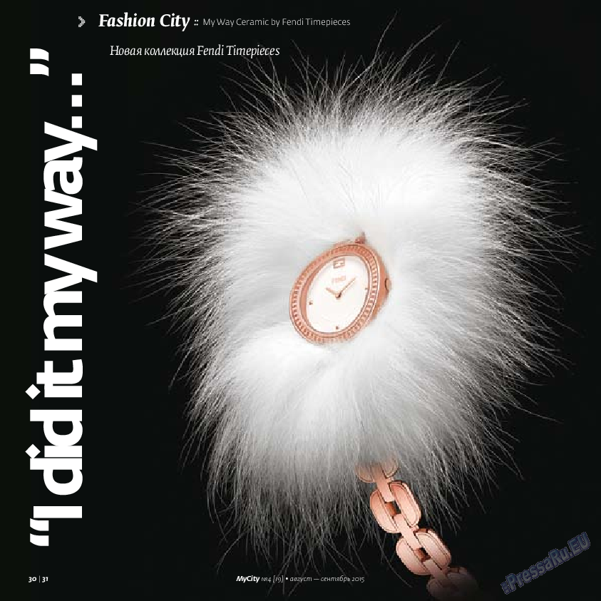 My City Frankfurt am Main (журнал). 2015 год, номер 4, стр. 30