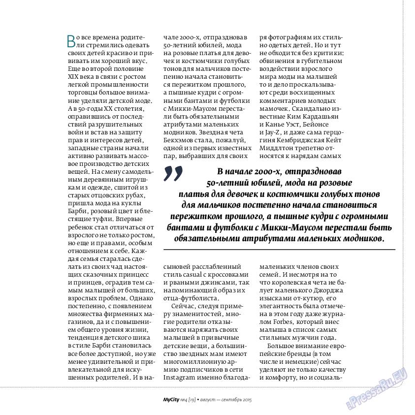 My City Frankfurt am Main (журнал). 2015 год, номер 4, стр. 33