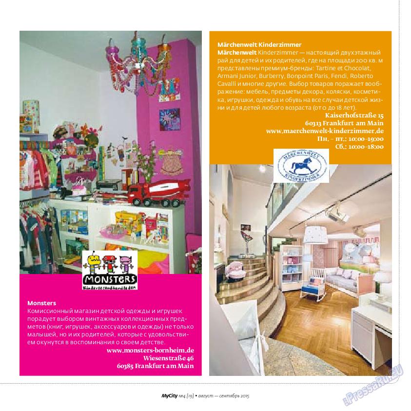 My City Frankfurt am Main (журнал). 2015 год, номер 4, стр. 37