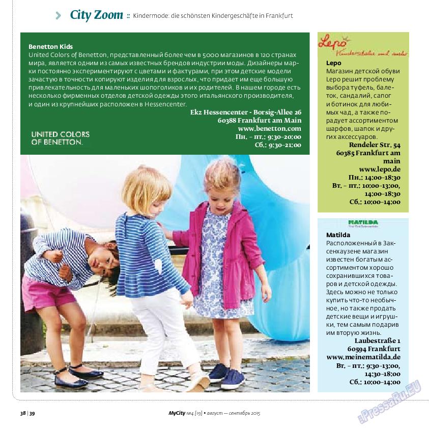 My City Frankfurt am Main (журнал). 2015 год, номер 4, стр. 38