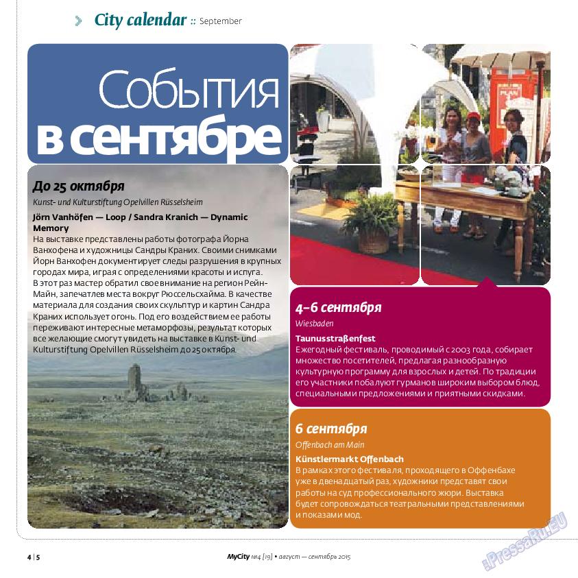 My City Frankfurt am Main (журнал). 2015 год, номер 4, стр. 4