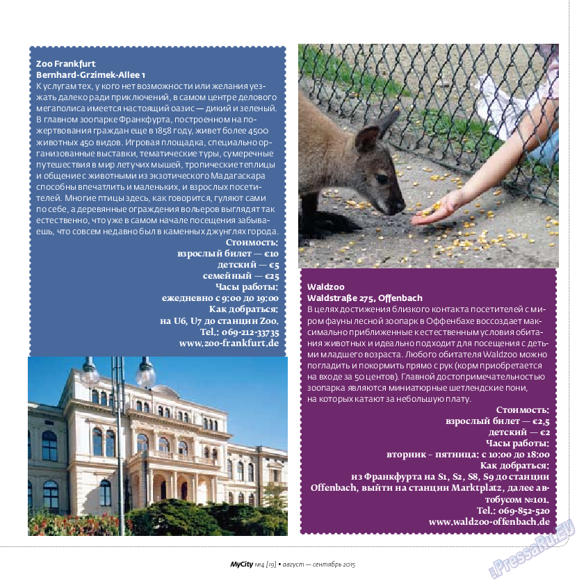 My City Frankfurt am Main (журнал). 2015 год, номер 4, стр. 41