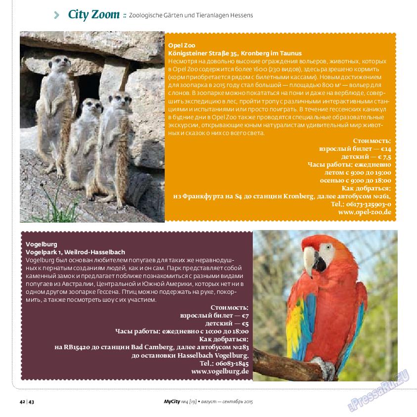 My City Frankfurt am Main (журнал). 2015 год, номер 4, стр. 42