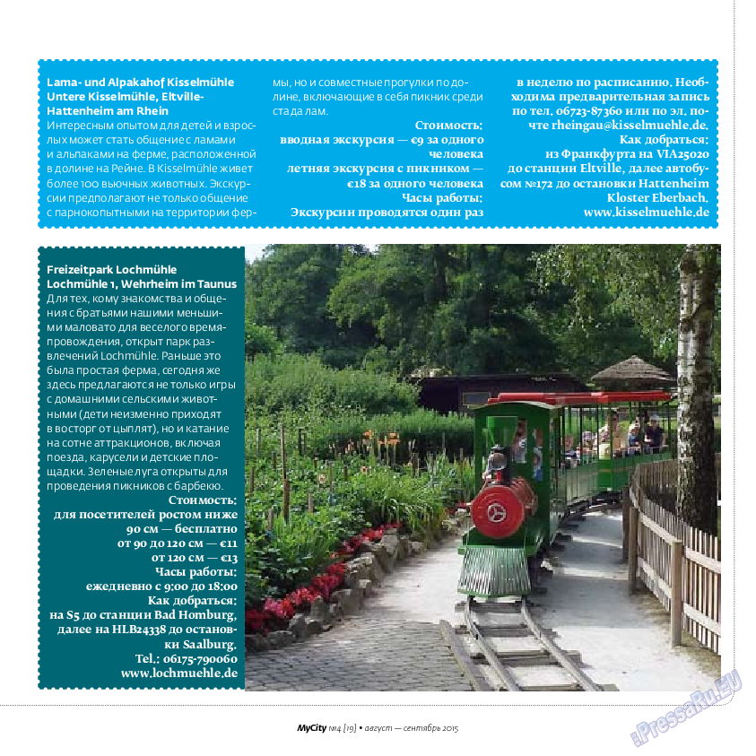 My City Frankfurt am Main (журнал). 2015 год, номер 4, стр. 43