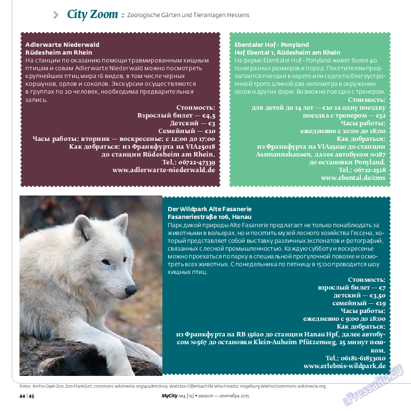 My City Frankfurt am Main (журнал). 2015 год, номер 4, стр. 44