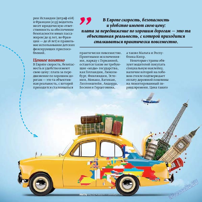 My City Frankfurt am Main (журнал). 2015 год, номер 4, стр. 47