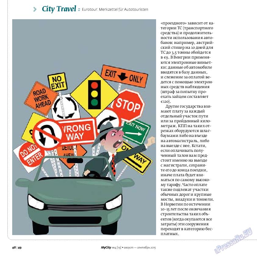 My City Frankfurt am Main (журнал). 2015 год, номер 4, стр. 48