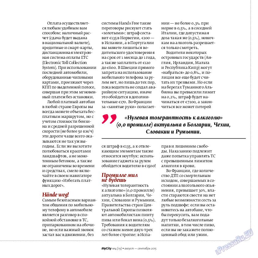 My City Frankfurt am Main (журнал). 2015 год, номер 4, стр. 49