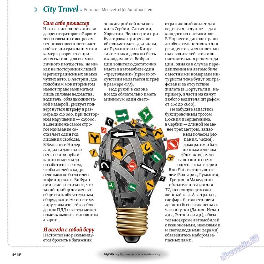 My City Frankfurt am Main (журнал). 2015 год, номер 4, стр. 50