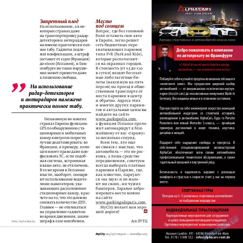 My City Frankfurt am Main (журнал). 2015 год, номер 4, стр. 51