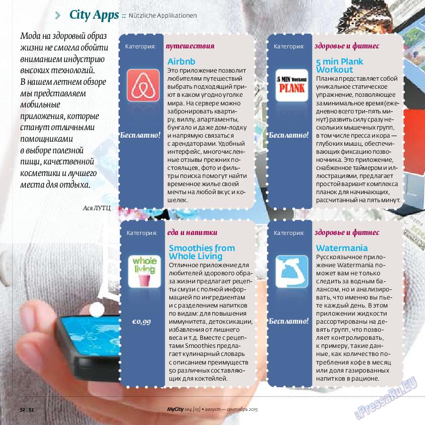 My City Frankfurt am Main (журнал). 2015 год, номер 4, стр. 52