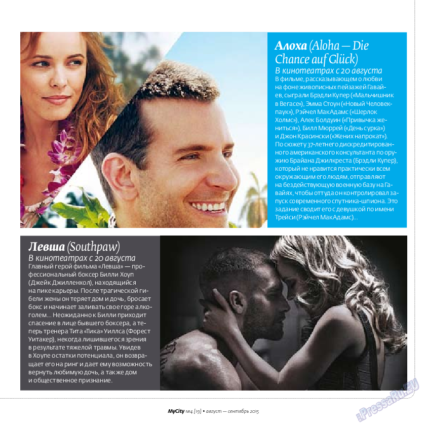 My City Frankfurt am Main (журнал). 2015 год, номер 4, стр. 55