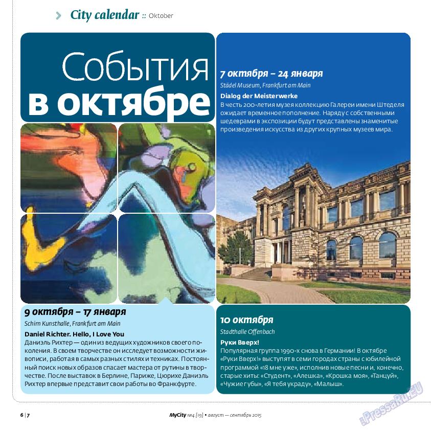 My City Frankfurt am Main (журнал). 2015 год, номер 4, стр. 6