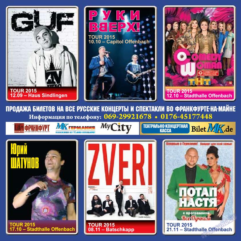 My City Frankfurt am Main (журнал). 2015 год, номер 4, стр. 63