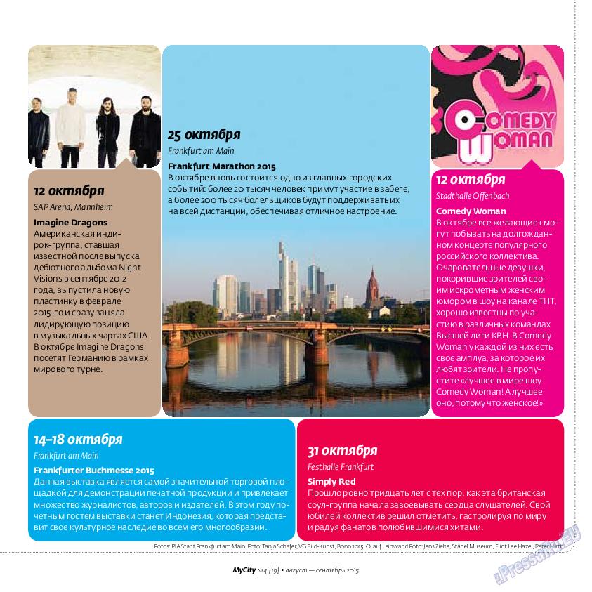 My City Frankfurt am Main (журнал). 2015 год, номер 4, стр. 7