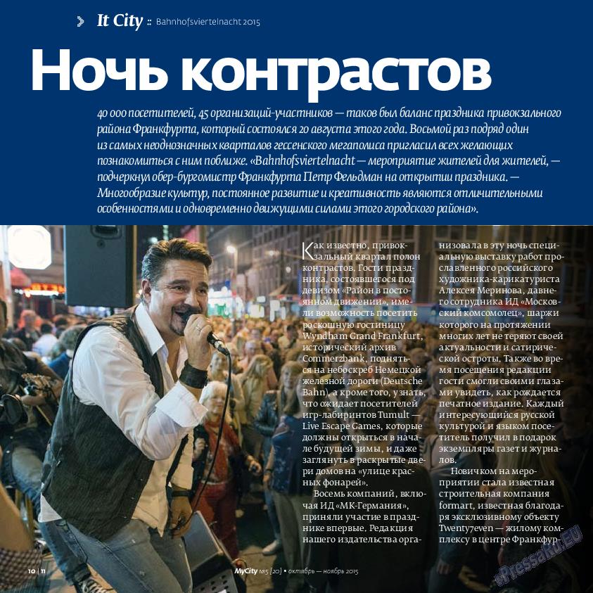 My City Frankfurt am Main (журнал). 2015 год, номер 5, стр. 10