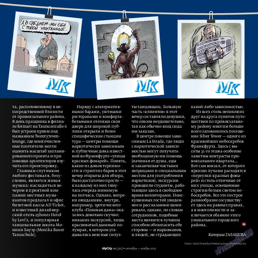 My City Frankfurt am Main (журнал). 2015 год, номер 5, стр. 11