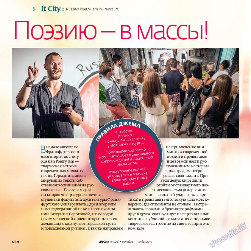 My City Frankfurt am Main (журнал). 2015 год, номер 5, стр. 12