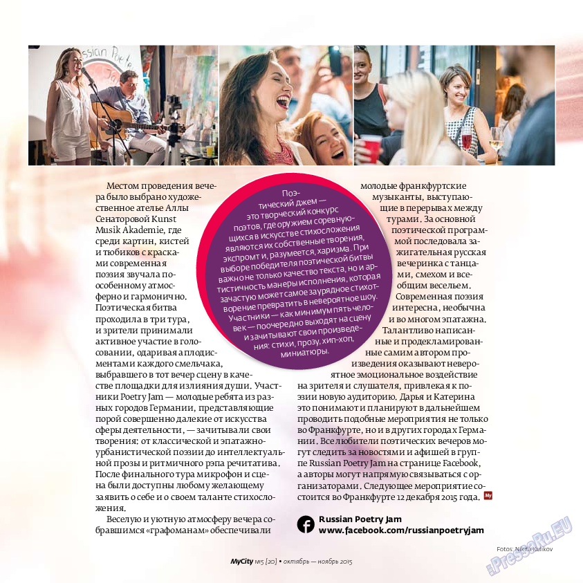 My City Frankfurt am Main (журнал). 2015 год, номер 5, стр. 13