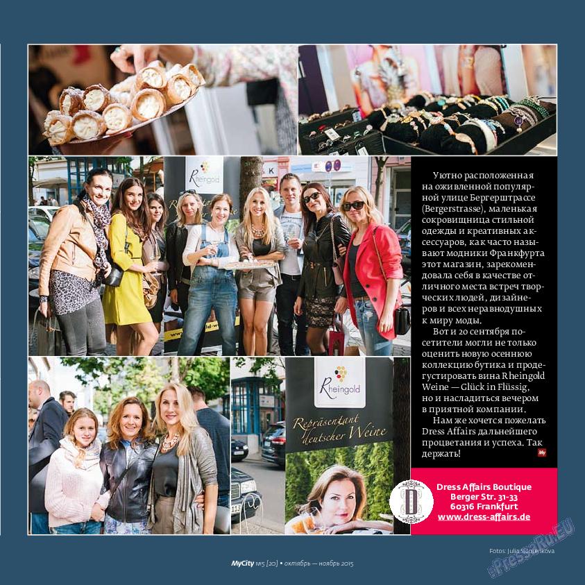 My City Frankfurt am Main (журнал). 2015 год, номер 5, стр. 15