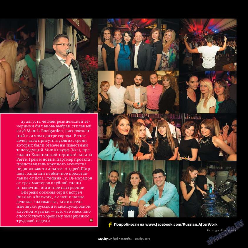 My City Frankfurt am Main (журнал). 2015 год, номер 5, стр. 19