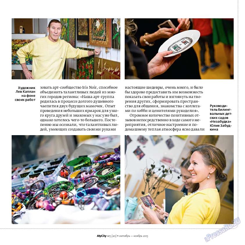My City Frankfurt am Main (журнал). 2015 год, номер 5, стр. 21