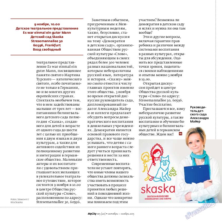 My City Frankfurt am Main (журнал). 2015 год, номер 5, стр. 27