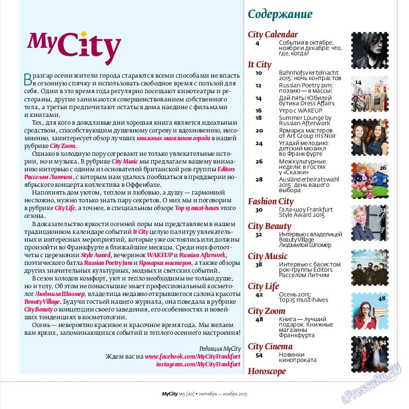My City Frankfurt am Main (журнал). 2015 год, номер 5, стр. 3