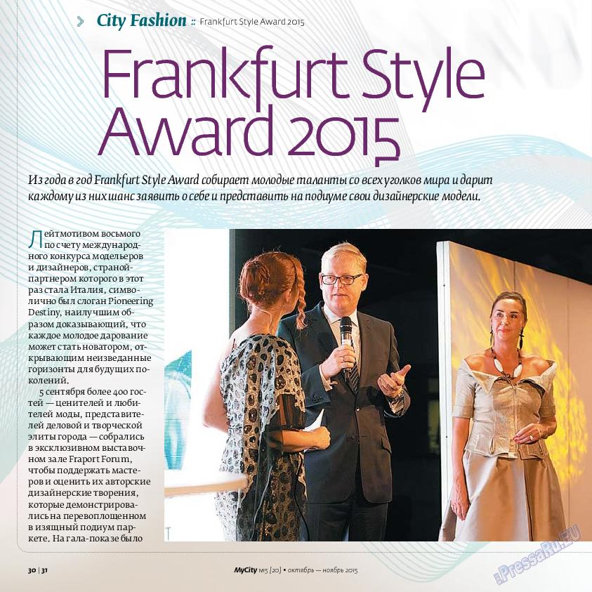 My City Frankfurt am Main (журнал). 2015 год, номер 5, стр. 30