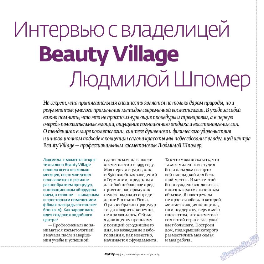 My City Frankfurt am Main (журнал). 2015 год, номер 5, стр. 33